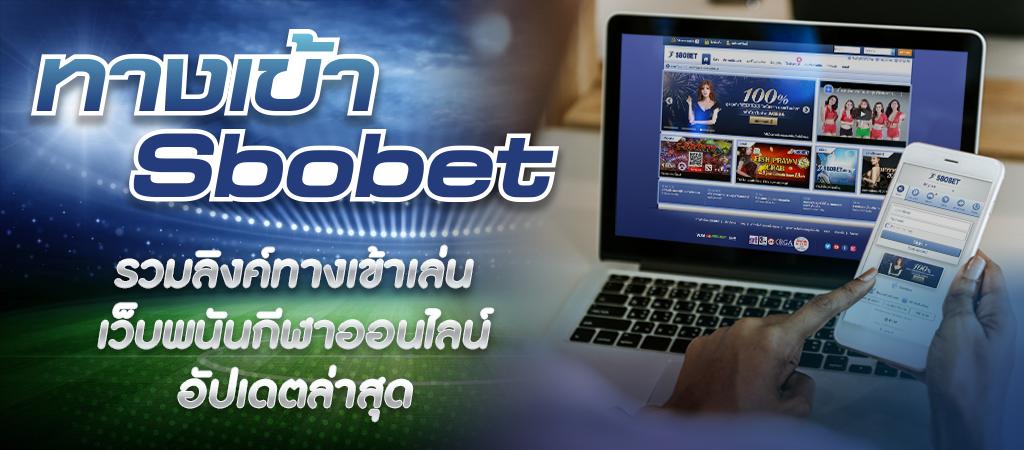 ทางเข้า SBOBET รวมลิ้งค์ทางเข้าเล่นพนันออนไลน์