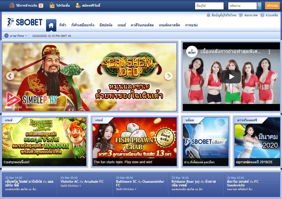 การเล่นพนันออนไลน์บนเว็บไซต์ SBOBET การแทงบอลออนไลน์