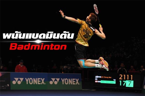 พนันแบดมินตัน (Badminton)