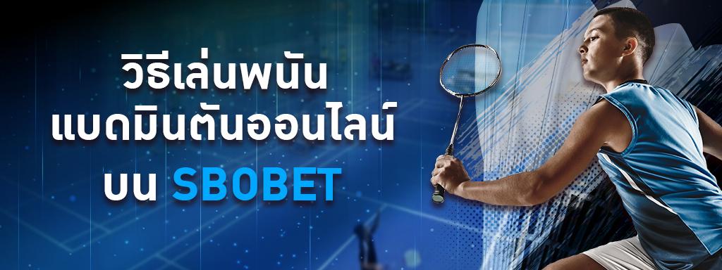 วิธ๊เล่นพนันแบดมินตันออนไลน์ บนเว็บไซต์ SBOBET